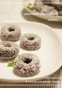 焼きドでココナッツチョコレート