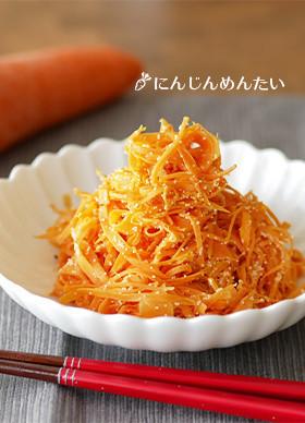 人参明太:冷凍お弁当野菜おかずストック