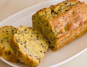 さつま芋&ゴマのパウンドケーキ