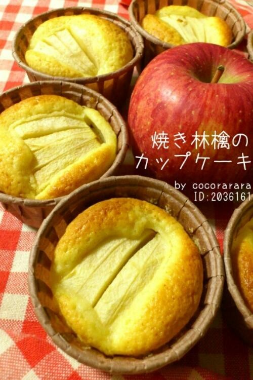 HM♡焼き林檎のカップケーキマフィン檸檬