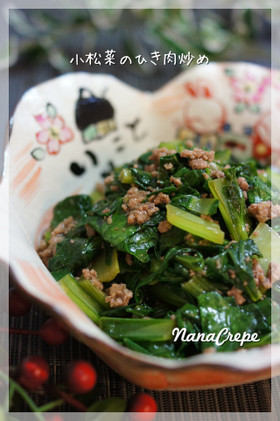 小松菜のひき肉炒め✿