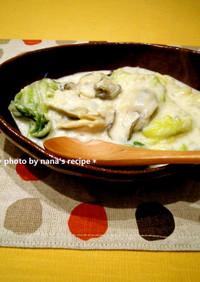 白菜と牡蠣とエリンギのとろ~りクリーム煮