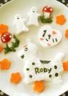 1歳のお誕生日プレート♡ロディ離乳食♡