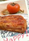 季節限定!柿のアーモンドクリームタルト