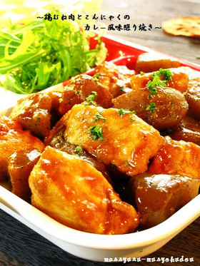 ■鶏むね&こんにゃくのカレー風味照り焼き