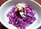 紫キャベツの塩麹マリネ