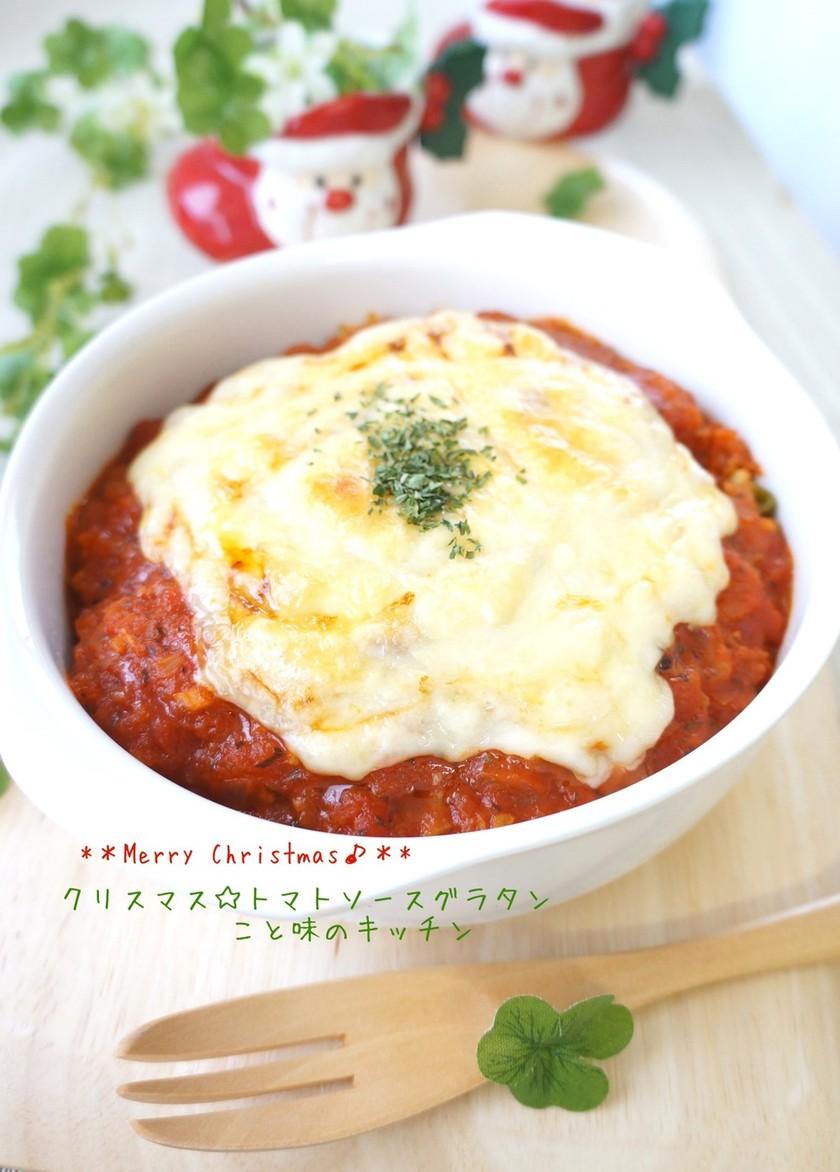 クリスマス☆トマトソースグラタン