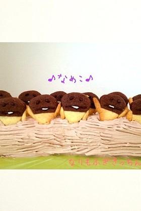 ななな♪なめこ♪的クッキー&原木ケーキ