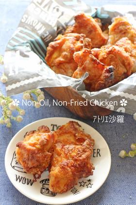 ノンオイル&ヘルシー★鶏のから揚げ★