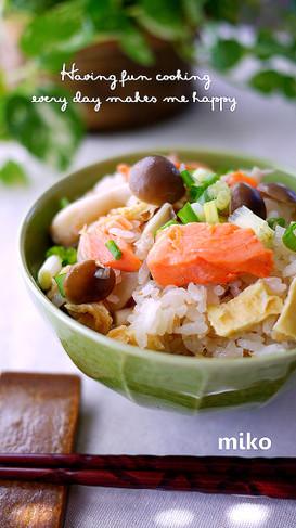 炊き込みご飯*甘塩鮭と油揚げの生姜風味