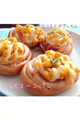 ☆ハム&コーンパン☆