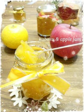 かぼすとりんごのジャム♥
