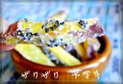 ザクザク♡大学芋の写真