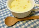 ホットミルクでとろ~り濃厚コーンスープ