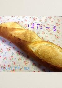 フランスパン*バタール