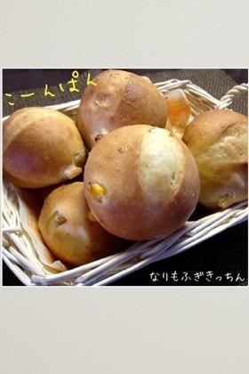卵不使用☆もっちり〜なコーンパン
