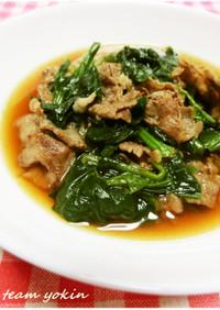 牛肉とほうれん草の和風スープ
