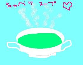 うらちゃんちのキャベツのポタージュスープ
