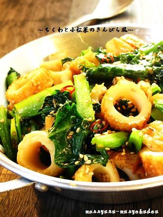 ■かんたん1品♪ちくわと小松菜の炒め物■