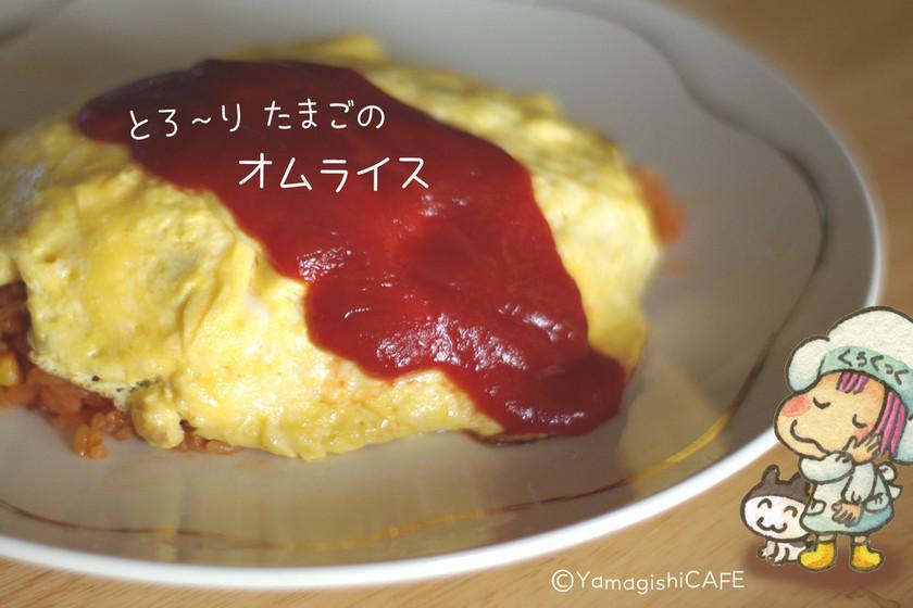 とろ〜〜り卵のオムライス