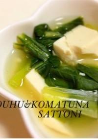 豆腐と小松菜の簡単さっと煮