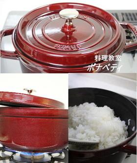 ストウブ鍋で美味しいご飯【動画プラス】