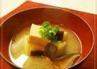 干し椎茸とお豆腐の美味しい味噌汁