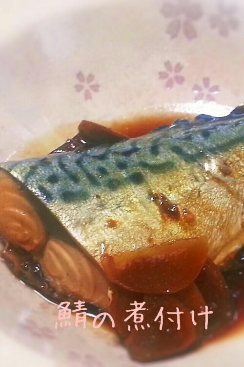 定食屋さんの『鯖の煮付け』