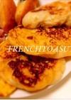 『白いロールパン』でフレンチトースト
