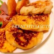 『白いロールパン』でフレンチトーストの写真
