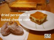 干し柿で☆大人のためのチーズケーキの写真