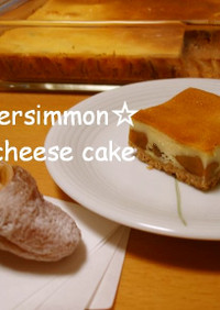 干し柿で☆大人のためのチーズケーキ