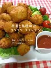 豆腐と鶏挽肉でフワフワ♡チキンナゲットの写真