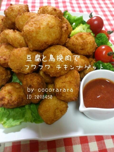 豆腐と鶏挽肉でフワフワ♡チキンナゲット