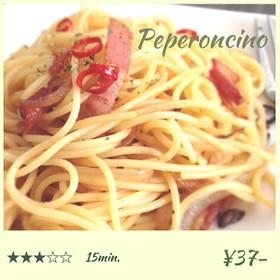 37円 簡単ペペロンチーノ