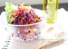 紫キャベツのマスタードマリネ