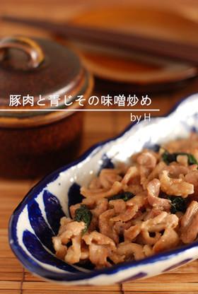 青じそたっぷり☆豚肉の味噌炒め