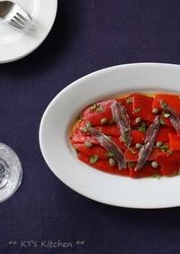 ローストパプリカとアンチョビの前菜