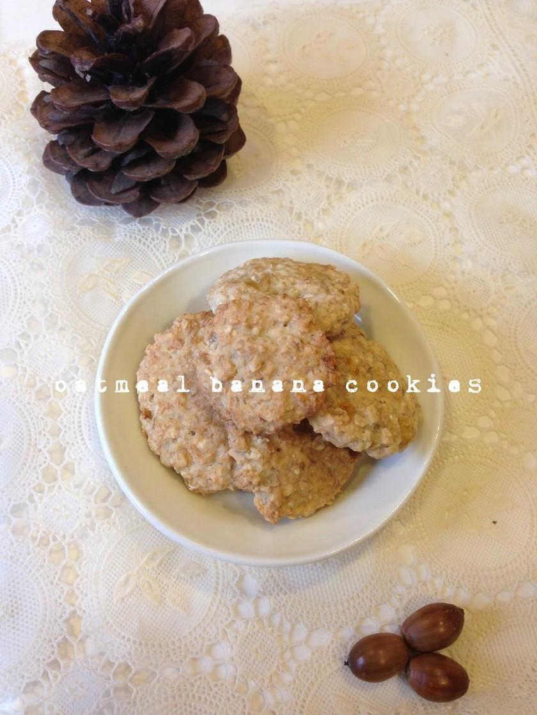 有機オートミールのバナナクッキー