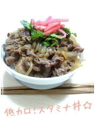 低カロ牛丼