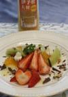 チョコっといい予感のフルーツサラダ