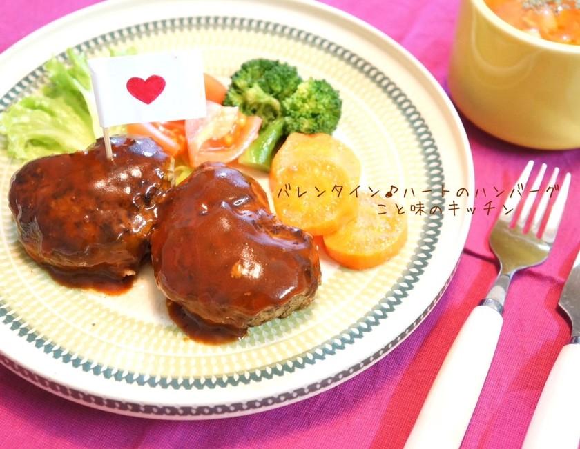 バレンタイン♪ハートのハンバーグ