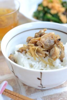 ご飯おかわり~♪あさりと生姜の佃煮