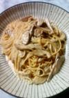 生ポルチーニ茸のクリームパスタ