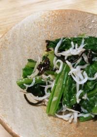 簡単!小松菜、しらす、塩昆布だけの和え物