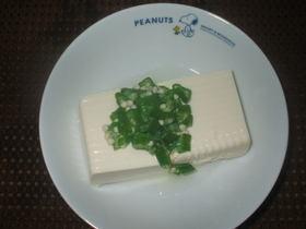 湯豆腐&オクラ