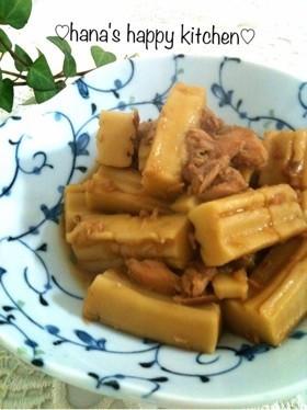 ❀角麩とシーチキンの煮物❀