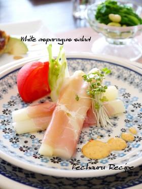ホワイトアスパラと生ハム 柚子胡椒マヨで