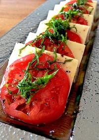 豆腐と完熟トマトのカプレーゼ