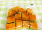 便利*南瓜の冷凍保存